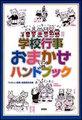 か)学校行事おまかせハンドブック(00155)