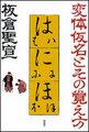 へ)変体仮名とその覚え方(00274)