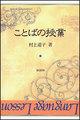 こ)ことばの授業(00120)