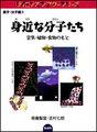 み)身近な分子たち(00158)