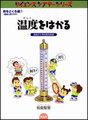 お)温度をはかる(00165)