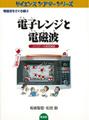 て)電子レンジと電磁波(00195)