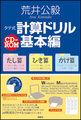 た)タテ式計算ドリルCD-ROM基本編(00193)