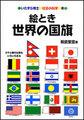 せ)絵とき 世界の国旗(00151)