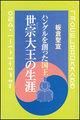 せ)世宗大王の生涯(00202)