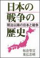 に)日本の戦争の歴史(00092)