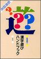 か)漢字遊びハンドブック(00069)