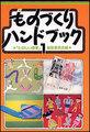 も)ものづくりハンドブック1(00080)