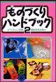 も)ものづくりハンドブック2(00096)