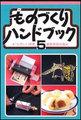 も)ものづくりハンドブック5(00150)