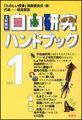 し)実験観察 自由研究ハンドブック1(00129)