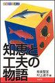 ち)知恵と工夫の物語(00132)