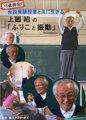 か)上廻 昭の「ふりこと振動」(32092)