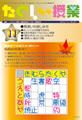 た)たのしい授業No.427 14年11月号(10427)