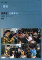か)仮説実験授業DVD《磁石》(34094)