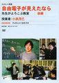 か)仮説実験授業DVD《自由電子が見えたなら》後編 (34082)