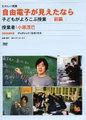 か)仮説実験授業DVD《自由電子が見えたなら》前編 (34081)