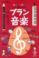 た)たのしい授業プラン音楽(10288)