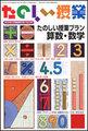 た)たのしい授業プラン算数・数学(10246)
