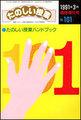 た)たのしい授業ハンドブック(10101)