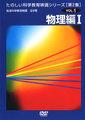 い)岩波たのしい科学教育映画DVD第2集 Vol.1物理編(1)(31111)