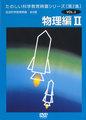 )岩波たのしい科学教育映画DVD第2集 Vol.2物理編(2)(31112)