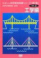 い)岩波たのしい科学教育映画DVD第2集 Vol.3工学編(31113)