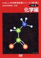 い)岩波たのしい科学教育映画DVD第2集 Vol.4化学編(31114)