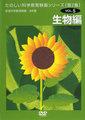 い)岩波たのしい科学教育映画DVD第2集 Vol.5生物編(31115)