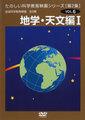 い)岩波たのしい科学教育映画DVD第2集 Vol.6地学・天文編(1)(31116)
