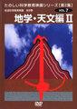 い)岩波たのしい科学教育映画DVD第2集 Vol.7地学・天文編(2)(31117)