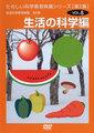 い)岩波たのしい科学教育映画DVD第2集 Vol.8生活の科学編(31118)