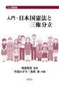 に)入門・日本国憲法と三権分立(00216)