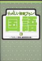 た)たのしい授業プラン国語3(00220)