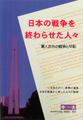 に)新版 日本の戦争を終わらせた人々(00264)