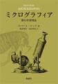 み)ミクログラフィア(オンデマンド版)(41012)