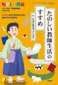 た)たのしい教師生活のすすめ(10414)