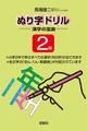 ぬ)ぬり字ドリル漢字の宝島2年(00257)