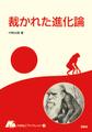 さ)裁かれた進化論(00246)