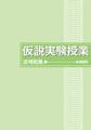か)仮説実験授業(庄司和晃)オンデマンド版(41013)