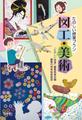 た)たのしい授業プラン図工・美術(00233)