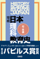 に)増補 日本理科教育史(00212)