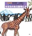 せ)せぼねのある動物たち(00272)