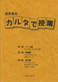 よ)淀井泉のカルタで授業(40010)