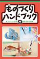 も)ものづくりハンドブック9(00268)