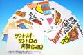 さ)絵カード「サントリオ・サントロの実験」(30065)