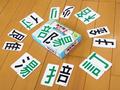 か)漢字博士入門編(32142)