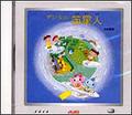 ふ)笛星人CD・デジタル伴奏(36480)