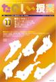 た)たのしい授業No.371 10年11月号(10371)