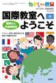 こ)国際教室へようこそ(10372)